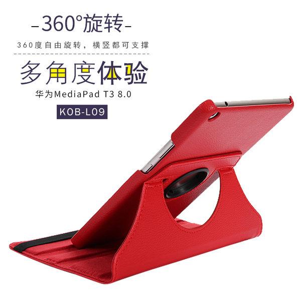華為 Medipad T3 8.0 保護套 榮耀暢玩平板2 KOB-L09 保護殼 荔枝紋 360°旋轉 支架 平板皮套丨麥麥3C