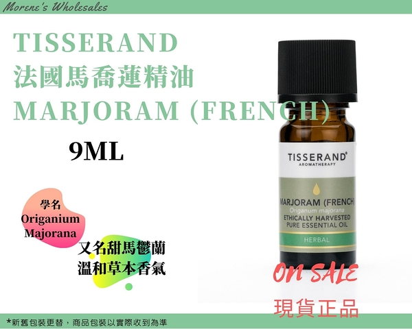 Tisserand 法國馬喬蓮精油 Marjoram French Essential Oil 9ml 現貨正品 快速發貨【Morene】