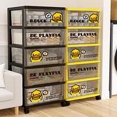 收納櫃抽屜式儲物櫃子臥室塑料櫃零食家用置物架玩具收納箱盒多層 「顯示免運」