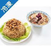 【1月22日起陸續出貨】皇廚元味-麻油雞油飯(2吃)/【愛買冷凍】