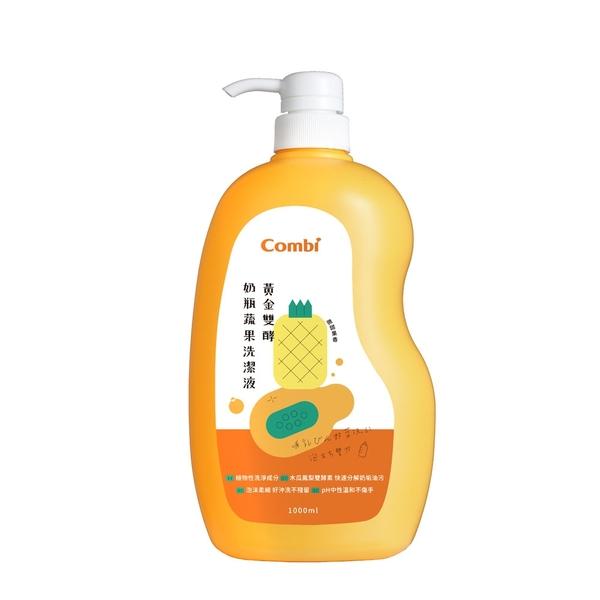 【特價感恩限定回饋】Combi 康貝 黃金雙酵奶瓶蔬果洗潔液 1000ml(71144)