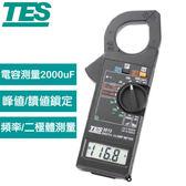 TES泰仕 TES-3013 數位交流鉤錶