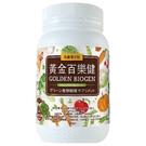 壯士維超級百樂健高纖種子粉300g/罐 (黃金百樂健新包裝上市中)(愛迦國際)
