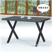 【水晶晶家具/傢俱首選】雙X黑橡木130cm鐵腳實木餐桌~~餐椅另購 CX8691-1