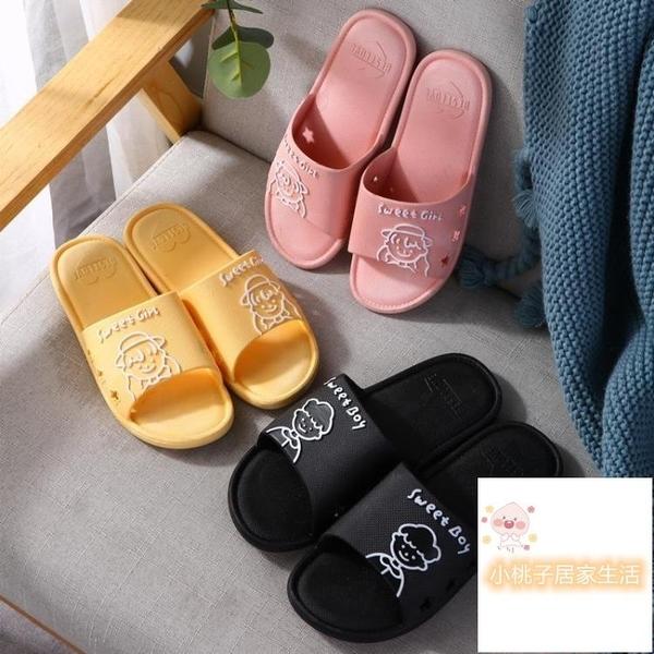 【2雙裝】夏季室內情侶浴室防滑托鞋居家拖鞋女【小桃子】