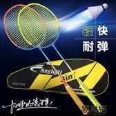 超輕羽毛球拍雙拍2支裝家庭學生超鋼性復合球拍
