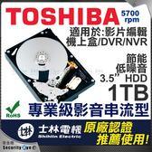 【台灣安防家】1TB 3.5吋 TOSHIBA 東芝 監控 影音 硬碟 SATA3 5700轉 DT01ABA