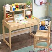 兒童書桌 實木兒童學習桌可升降兒童書桌寫字桌椅套裝鬆木家用課桌椅 NMS 怦然心動