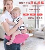 嬰兒背帶腰凳單凳寶寶新生兒童抱小孩腰登前抱式透氣四季通用【99狂歡8折購物節】