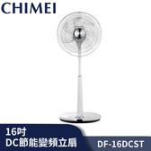 【防疫通風就靠我】16吋微電腦ECO溫控DC節能風扇(DF-16DCST)