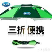 三折疊釣魚傘2.2萬向防雨折疊便攜釣傘遮陽短節垂釣傘魚傘 nm3069 【VIKI菈菈】