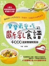 寶寶最愛吃的斷乳食譜:4000道營養餐輕鬆做