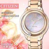 【公司貨有保障】CITIZEN L系列 Eco-Drive/光動能/鑽石/星辰/白蝶貝/EW5513-80D