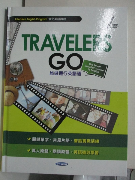 【書寶二手書T1/語言學習_DTH】Travelers go : 旅遊通行英語通_春香