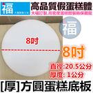 蛋糕底板[8吋][厚款圓形] 台灣製造保麗龍蛋糕體美術保麗龍球翻糖6吋10吋Wilton食用色素色膏