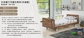 電動病床/電動床(鋼板結構 承重加強) 鋼板三馬達床 MM-888復古風 木飾造型板 贈好禮禮