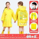 兒童可愛雨衣男女童小孩寶寶雨披帶書包位長款全身【奇趣小屋】