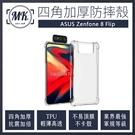 【MK馬克】Zenfone 8 Flip 四角加厚軍規等級氣囊防摔殼 第四代氣墊空壓保護殼 手機殼
