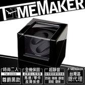 TIME MAKER自動上鍊盒TM-200BB(O)開蓋自停 尊爵黑/動力儲存上鏈盒/日本靜音馬達2入/搖錶器/機械錶盒