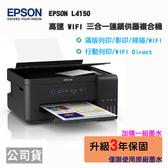 【加購墨水升級3年保固】EPSON L4150 Wi-Fi 三合一連續供墨高速Wi-Fi複合機 + T03Y四色墨水一組