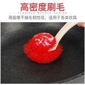 廚房刷鍋神器洗鍋洗碗刷不粘油硬毛長柄清潔刷子不粘鍋去污鍋刷梗豆物語