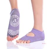 瑜珈襪 瑜珈襪子女士防滑專業五指襪夏季瑜珈襪瑜珈用品運動訓練健身襪子 4色