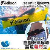 Jelloon 氣瓶兼口吹式充氣型 手動氣瓶充氣式助浮魚雷浮標-2018新品