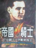【書寶二手書T4/軍事_LHN】帝國騎士_程嘉文, 君特.弗拉施卡