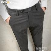 男士休閒長褲子男韓版潮流小西褲男九分褲9分百搭修身小腳西裝褲 【618特惠】