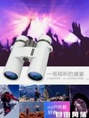 博冠望遠鏡高倍高清夜視演唱會專用女孩便攜手機拍照鷺望遠鏡  自由角落