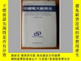 二手書博民逛書店罕見中國電大教育志.1979--1988(一版一印,硬精裝)Y2