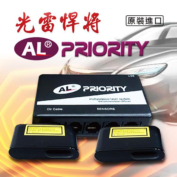 【發現者】「光雷悍將 AL PRIORITY 雷射防護罩」測速照相/雷射槍反制/全面防護*歐洲進口版