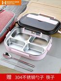 分隔飯盒 304不銹鋼飯盒保溫便當盒分格男1人兒童女學生小帶蓋便攜成人餐盒 曼慕衣櫃