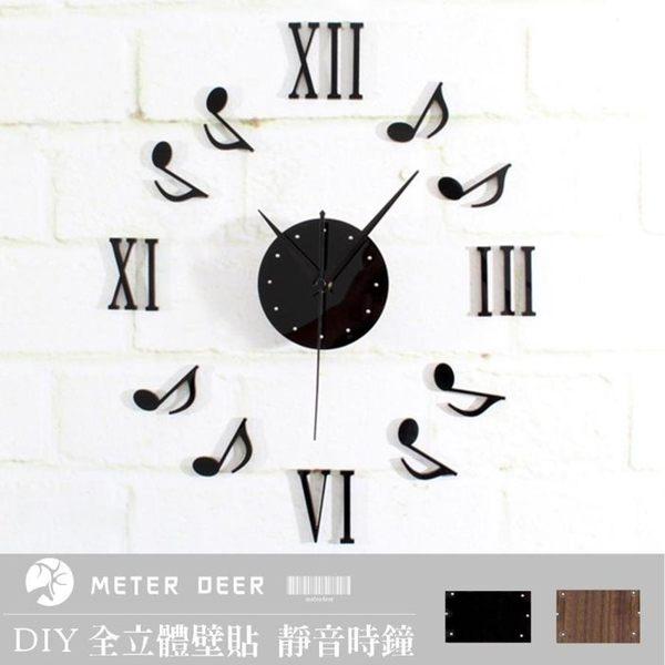 音樂創意壁貼時鐘DIY立體靜音掛鐘音符羅馬數字款鏡面壓克力材質時尚個性特色裝飾鐘-米鹿家居