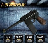 (交換禮物)精擊下供彈玩具槍駁殼槍 XW