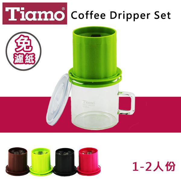 Tiamo辦公室必備UFO180圓錐免濾紙獨享杯320cc 附耐熱玻璃杯/防塵蓋 不繡鋼極細濾網 滴漏濾杯組