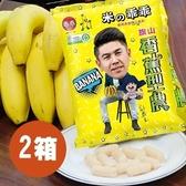 產銷履歷-2箱-香蕉米乖乖12包/箱(免運)