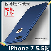 iPhone 7 Plus 5.5吋 好色系列裸機殼 PC軟硬殼 類金屬 絲柔觸感 360度全包款 保護套 手機套 手機殼