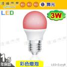 【舞光】LED-E27 3W 彩色燈泡 紅色 情境照明 特殊照明 品質優保固長【燈峰照極my買燈】#LED-E273R