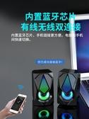 多媒體小音箱有線藍牙游戲手機超重低音炮2.0有源影響迷你小型筆記本usb大功率喇叭 莫妮卡