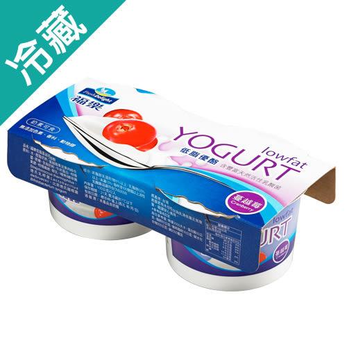 福樂低脂優酪-蔓越莓 100g*2【愛買冷藏】