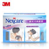 【3M】雙效冷熱敷墊Nexcare 16003(大塊敷x1+保溫布套)