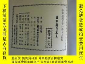二手書博民逛書店罕見日本與日本人(32k.132頁.初版)tt6-4[二手書]Y