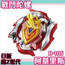 戰鬥陀螺 爆裂世代 超絕系列 超Z B-...