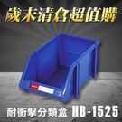 【歲末清倉超值購】 樹德 分類整理盒 HB-1525 (100入)耐衝擊/收納/置物/工具箱/工具盒/零件盒/五金櫃