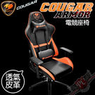 [ PC PARTY ] 美洲獅 COUGAR ARMOR 電競椅 透氣PVC皮革