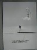 【書寶二手書T3/勵志_GNY】坐看雲起_劉銘_作者簽名