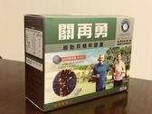 關再勇~綠贻貝精粹膠囊60包/盒 ×2盒~特惠中~