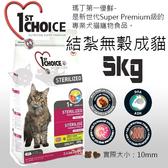 [寵樂子]《瑪丁-第一優鮮》成貓低敏無穀配方-結紮成貓專用配方-5KG