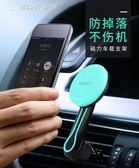 車載手機支架蘋果6磁吸導航車架汽車出風口華為磁鐵支撐架 【創時代3c館】